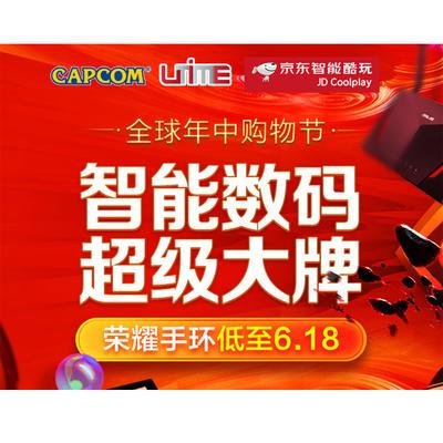 促销活动:京东智能数码超级大牌促销 荣耀手环低至6.18元