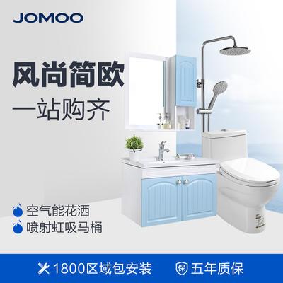 JOMOO 九牧 A2182实木浴室柜+11173马桶+36281花洒三件套组合 2649元包邮