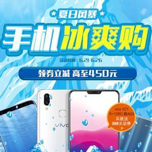 手机冰爽购 苹果/华为/小米/OPPO等均有 购机最高立减450元 可享9.5折充值