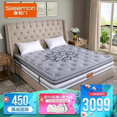 SLEEMON 喜临门 宙斯 独立袋装弹簧乳胶床垫 1.5*2*0.28m 2799元包邮(下单立减)