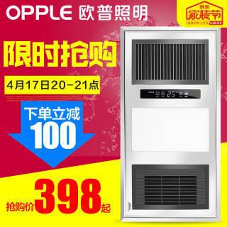 欧普照明(OPPLE) 集成吊顶三合一 风暖浴霸 398元