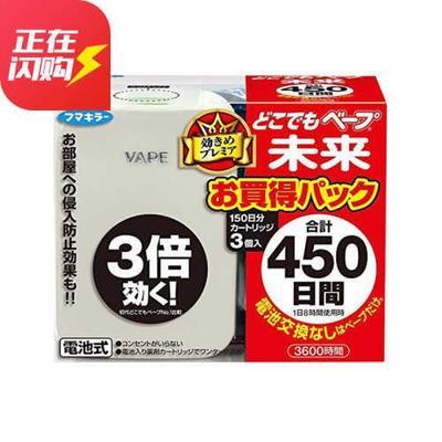VAPE 未来 静音无味 驱蚊器 450日套装 179元包邮