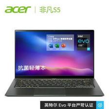 7389元 宏碁(acer) Acer 宏碁 非凡 S5 14英寸笔记本电脑(i7-1165G7、16GB、1TB、