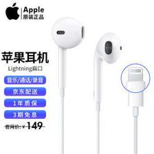 苹果(Apple) EarPods 原装有线耳机 129元包邮(满减)