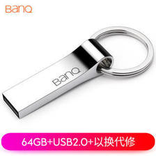 BanQ P9 USB2.0 U盘 64GB 25.9元