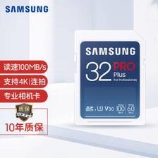 三星(SAMSUNG) 32GB SD存储卡PRO Plus U3 V30读速10 69.9元