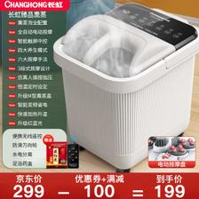 长虹(CHANGHONG) 泡脚桶足浴盆 197.01元(需买2件,共394.02元)