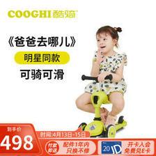 COOGHI 酷骑 VELO KIDS 儿童滑板车 经典款 柠檬黄 498元