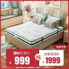 Sleemon 喜临门 床垫 3D椰棕床垫 独袋静音弹簧床垫 双人床垫棕垫 慕斯 1500*1900