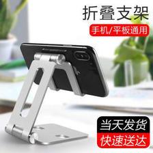 changjian 常见科技 可调节平板支架 20.3元(需买3件,共60.9元)