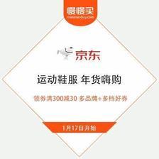 京东商城 运动鞋服 年货嗨购 领券满300减30 多品牌+多档好券 1月17日开始领