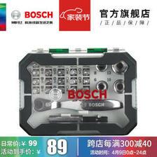 博世(BOSCH) 棘轮手柄批头套筒26件套装 塑盒精装 74.55元(需买4件,共298.2