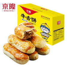 PLUS会员:京隆 椒盐牛舌饼 2000g 49元包邮(多重优惠)