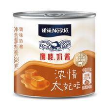 雀巢(Nestle)鹰唛 奶酱 炼奶 烘焙原料 焦糖 太妃味 罐装350g *2件 25.02元(合