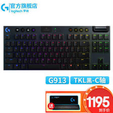 logitech 罗技 G913 TKL黑-C轴 无线机械键盘 87键 青轴 1199元包邮(满减)