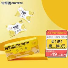 每鲜说 冻干柠檬片 24g 24.95元(需买2件,共49.9元)