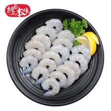 SOLID STANDARD 纯色本味 冷冻翡翠鲜虾仁 健康轻食 快手菜 烧烤 200g/袋 (20-30只