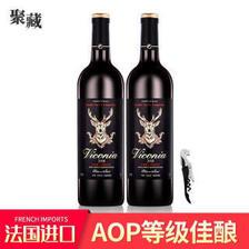 维科尼娅 干红葡萄酒14度 750ml*2瓶  券后24.9元