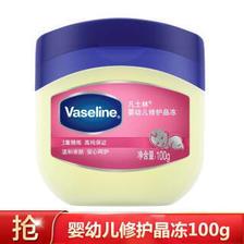 Vaseline 凡士林 婴幼儿 护臀膏/身体乳 50g  券后15.8元