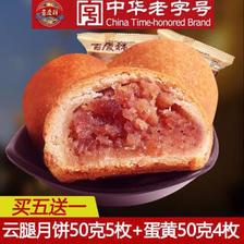 吉庆祥 云腿月饼450g  券后25.8元