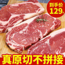 LIZEA 利泽 原切眼肉牛排 1kg 99元