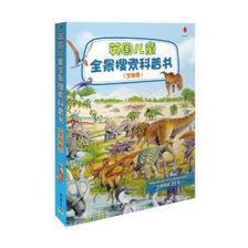 尤斯伯恩 英国儿童全景搜索科普书(生物卷) 22元