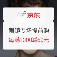 促销活动:京东 6月眼镜专场狂欢提前购 每满1000减60元头号京贴(可叠加)