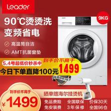 统帅(Leader) @G90B36W 滚筒洗衣机 9kg 白色  券后1449元