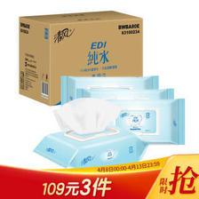 清风 (APP) 湿巾 洁肤柔湿巾 EDI纯水系列 80片*4包 (整箱销售) 33.68元(需买3件