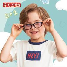 京东PLUS会员:J.ZAO 京东京造 儿童防蓝光眼镜护目镜 黑色 73.33元(需买3件,