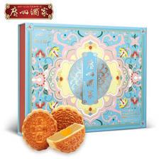 广州酒家 低糖蛋黄月饼礼盒630g 广式月饼团购中秋节日送礼盒 143元(需买2