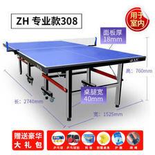 志恒(ZHIHENG)室内有轮加粗加厚 专业308乒乓球台 终身质保  券后1028元包邮