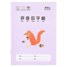 M&G 晨光 文具36K/14页小学生作业本 拼音田字格 20本装K36182 5.55元(需买5件,