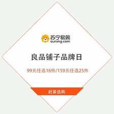 促销活动:苏宁 良品铺子 99元任选16件/159元任选25件 赶紧选购