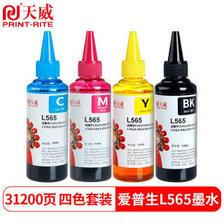 PRINT-RITE 天威 打印机墨水四色套装大容量100ml 59元
