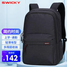 SWICKY 瑞士SWICKY2021新款书包男女背包黑色  券后94元
