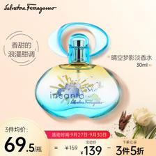 Salvatore Ferragamo 菲拉格慕 晴空梦影 女士淡香水 EDT 30ml ¥59.5