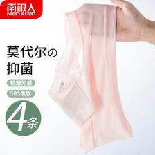 南极人(Nan ji ren) 4条装女士内裤女莫代尔艾草纯棉抑菌底裆无痕中腰透气