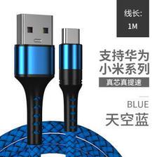 多USB-C数据线5a快充适用于华为苹果  券后9.9元