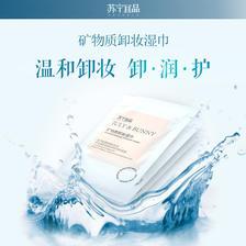 宜品矿物质卸妆湿巾30包装 ¥9.9