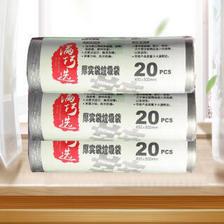 满巧选 垃圾袋 3卷*20只 45*50cm 5.9元包邮(需拼购)