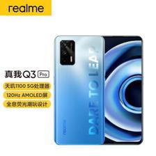 realme 真我 Q3 Pro 5G智能手机 8GB+256GB  券后1749元