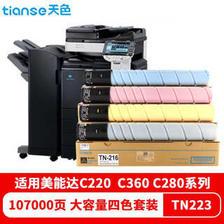 天色TN319适用柯尼卡美能达C220碳粉C360 C280 C7722 TN216复合复印机墨粉盒 粉盒/