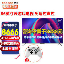 酷开(coocaa) 86C70 Max86 86英寸 4K 平板电视 8336元