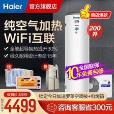 海尔(Haier) R-200L1(U1) 空气能热水器 200L 4489元