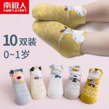 南极人婴儿袜子夏季儿童袜子薄款宝宝袜子男女童新生儿袜子透气吸汗短袜
