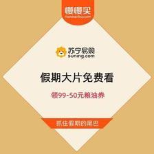促销活动:苏宁 假期大片免费看 领99-50元粮油券 60部电影限时免费看