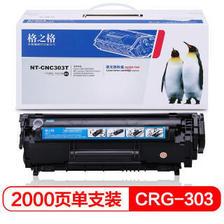 G&G 格之格 NT-CNC303T 硒鼓 黑色 57.1元(需买2件,共114.2元,需用券)