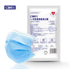 COE中光电 无菌级 一次性医用无菌口罩3层 100片装 29.9元