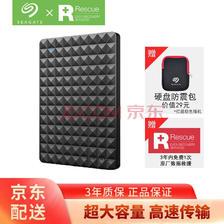 希捷(SEAGATE) 移动硬盘 2.5英寸 USB3.0 商务 便捷 轻薄 新睿翼黑钻(商务黑) 2T